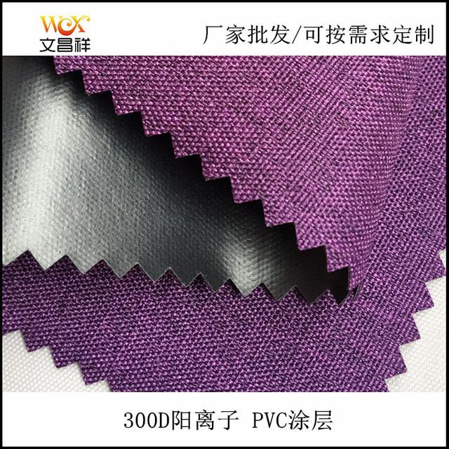 廠家批發 300D陽離子面料 環保PVC防水涂層舞龍雪花面料 電腦包沙發箱包布