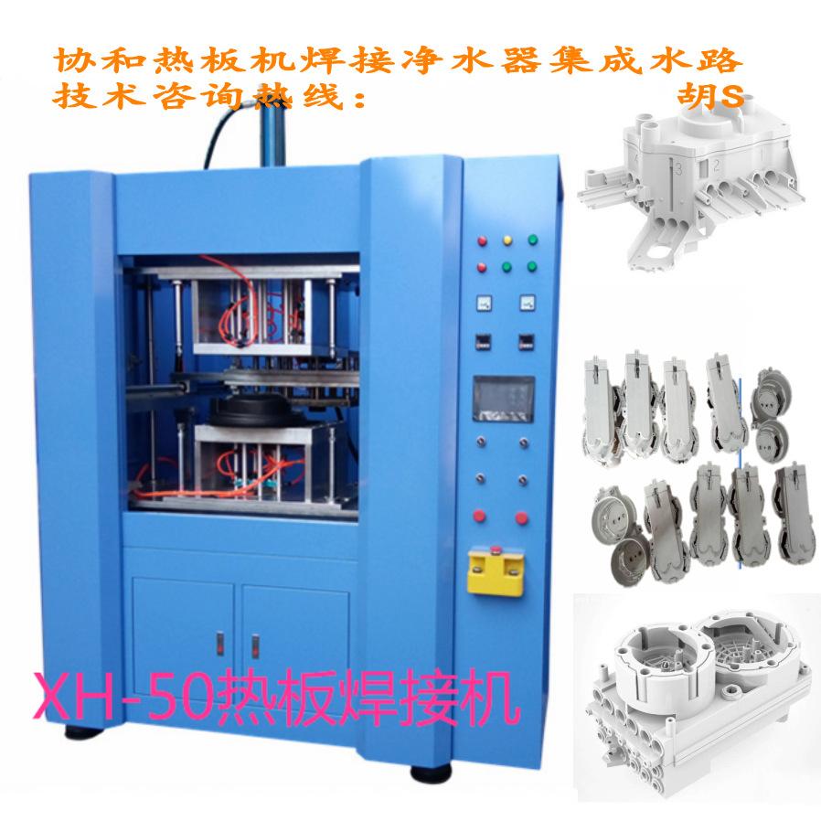 热板焊接机并代客加工 不粘模具熔接 尼龙PP加玻纤焊接热板机示例图6