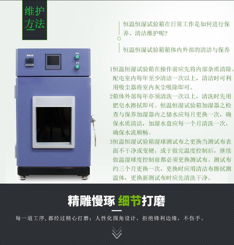 供应80L恒温恒湿试验箱 恒温恒湿箱 恒温恒湿机示例图11