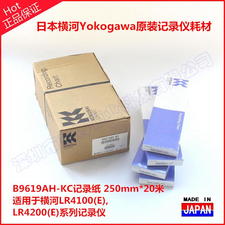 B9619AH-KC記錄紙 日本原裝KOKUSAI記錄紙 日本橫河yokogawa記錄示例圖1