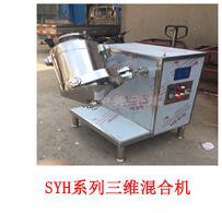 厂家直销EYH系列二维运动混合机粉末运动混料机 二维混合机搅拌机示例图34