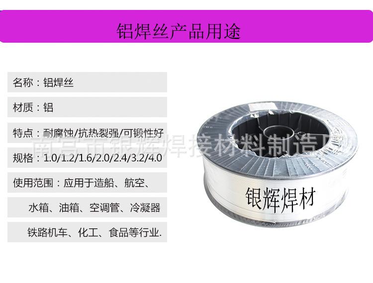 铝硅焊丝ER4043 铝硅焊丝4043价格 铝硅焊丝ER4043厂家采购铝焊丝示例图1