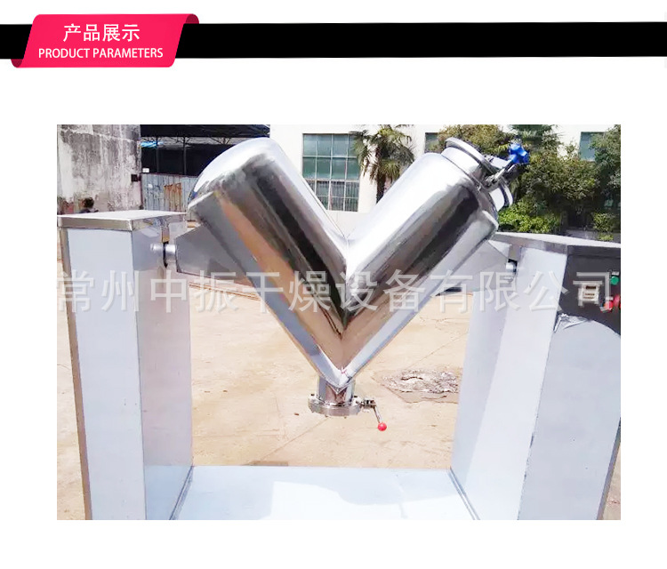 V型混合机干粉混合机工业混粉机不锈钢产品加工混料机厂家直销示例图15
