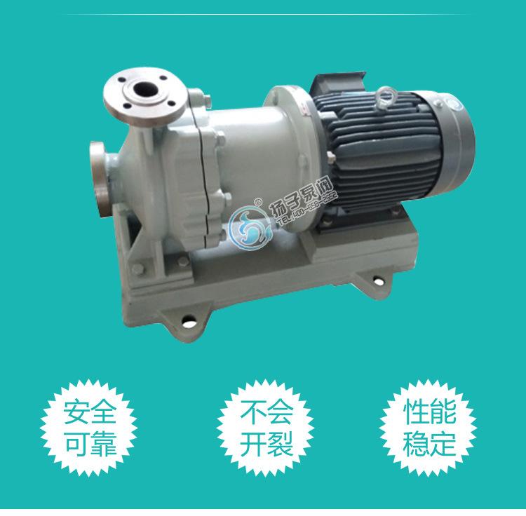 CQB重型不锈钢磁力泵 大流量 高扬程 防爆型零泄露化工泵厂家直销示例图4