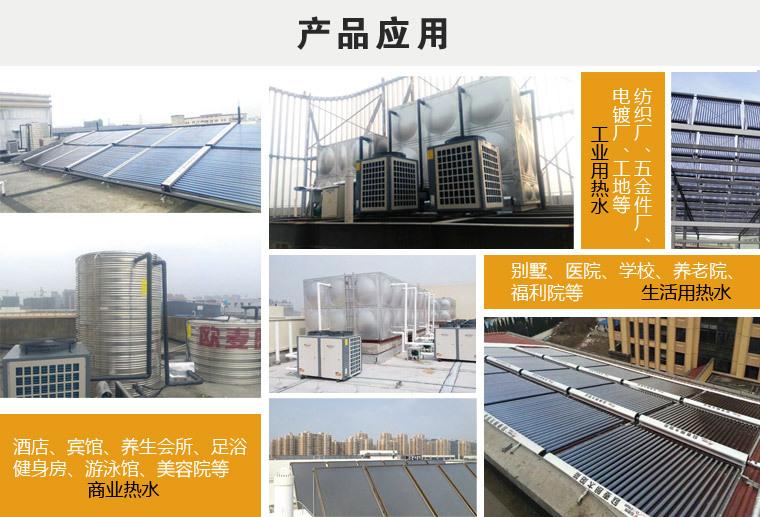 商用空气能热泵热水器 大型空气能热水工程 空气能热泵热水机组示例图8