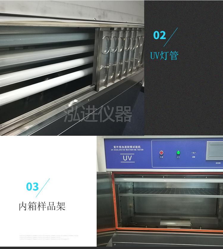 紫外线老化试验箱,特价供应中!示例图8