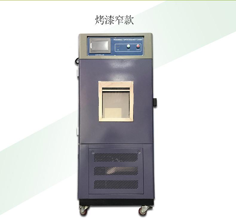 恒温恒湿箱 中型恒温恒湿箱 桌上型恒温恒湿试箱示例图6