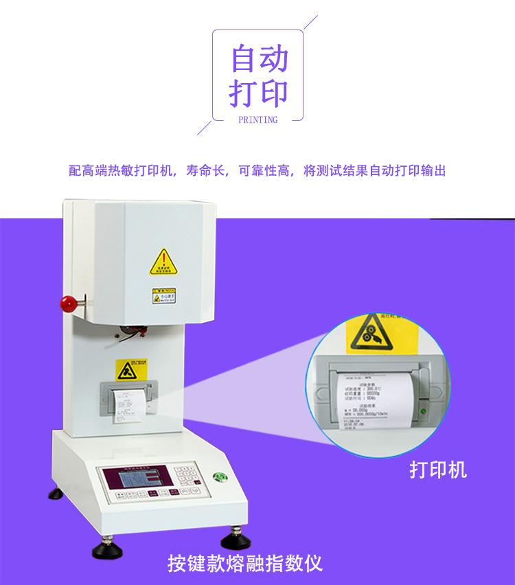 熔融指数测试仪熔体流动速率仪塑料熔体流动速率PVC PE料测定仪器示例图6