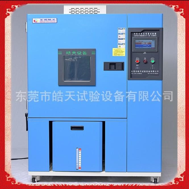 深圳环境试验箱 皓天标准常规可编程调温调湿试验箱价格