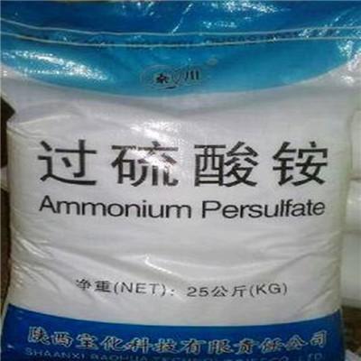 工业级过硫酸铵98.5%厂家直销,济南现货供应价格优惠示例图1