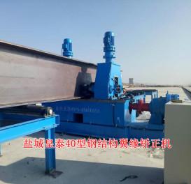 钢结构翼缘矫正机江苏制造商  非标定制陕西H型钢矫正机