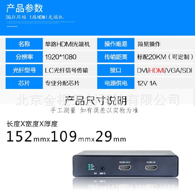 高清HDMI光端机HDMI高清光端机-HDMI无压缩光端机-HDMI视频光端机示例图1