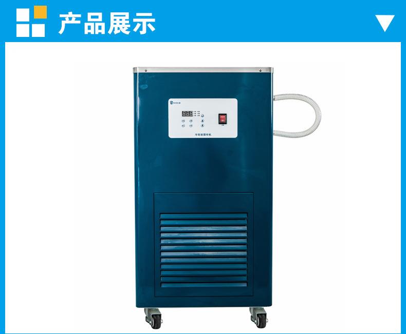 上海知信冷水机 冷却液循环机 实验室冷水机ZX-LSJ-30D(开口型)示例图2