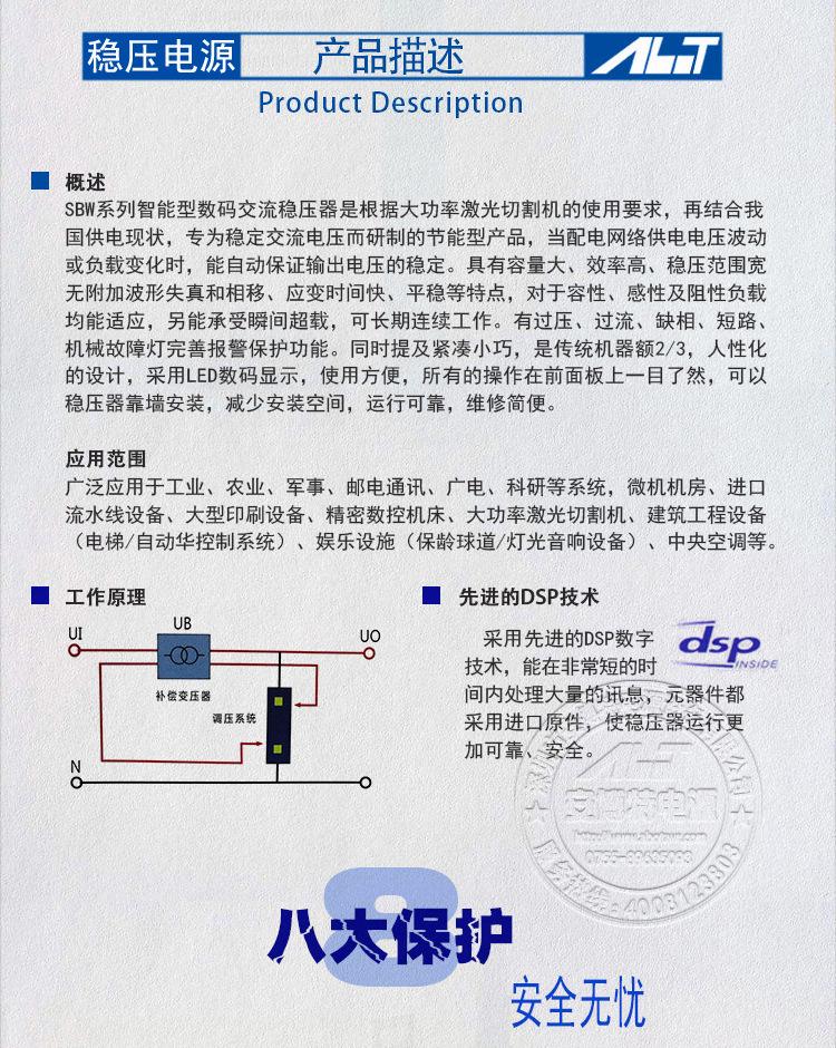 供应河北稳压器avr,激光稳压电源sbw-50KVA,三相大功率稳压器示例图4