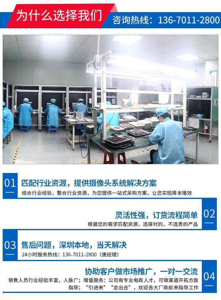 工厂直供USB摄像头模组 1080P视频会议广告机高清USB摄像头模组示例图9