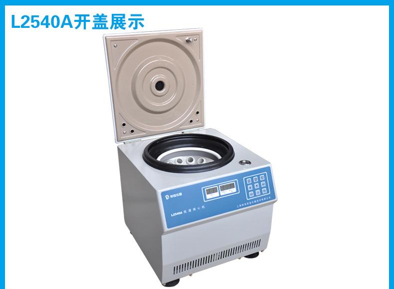 上海知信离心机 血液低速离心机 L2540A/L2540B离心机 实验室低速示例图6