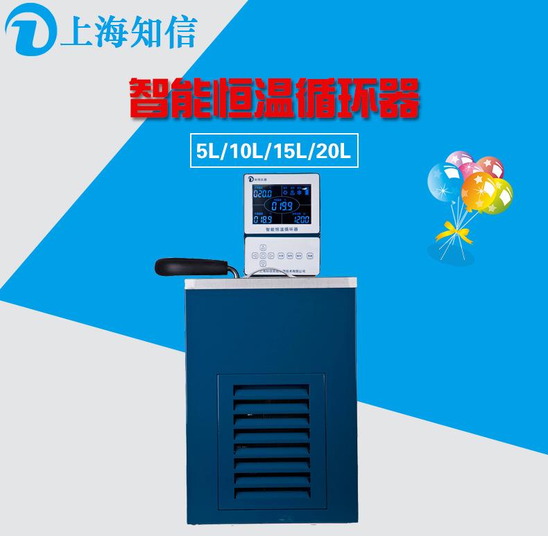 上海知信恒温槽ZX-5A低温恒温槽智能恒温槽恒温循环器精密恒温槽示例图1