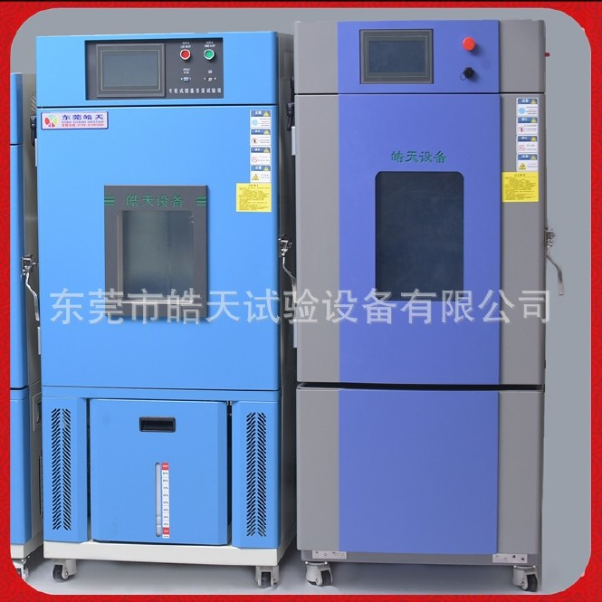 可调温调湿测试机 皓天温湿度环境试验箱 标准恒温恒湿箱现机