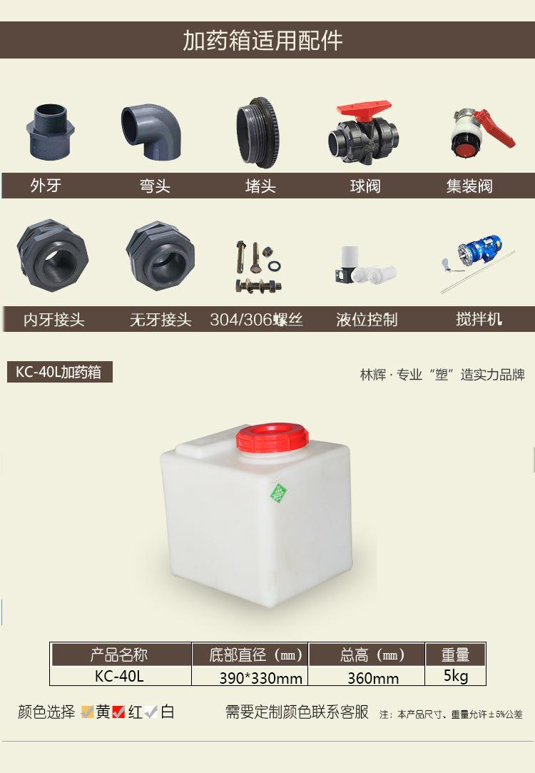 厂家直销 120L方形加药箱pe水箱 塑料储罐搅拌罐加药桶储水罐示例图12