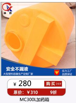 厂家直销 120L方形加药箱pe水箱 塑料储罐搅拌罐加药桶储水罐示例图2