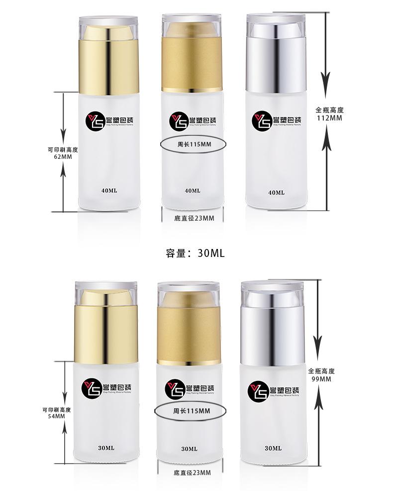 广州誉塑包装厂家直销化妆品玻璃瓶亚克力盖磨砂套装瓶系列分装瓶示例图14