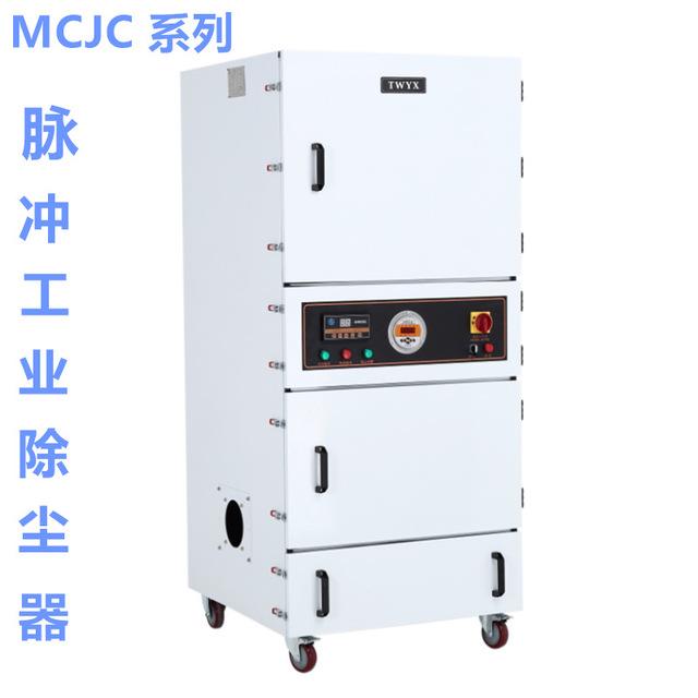 TWYX品牌 脈沖工業除塵器 MCJC-5500 功率5.5KW  脈沖柜式工業除塵器