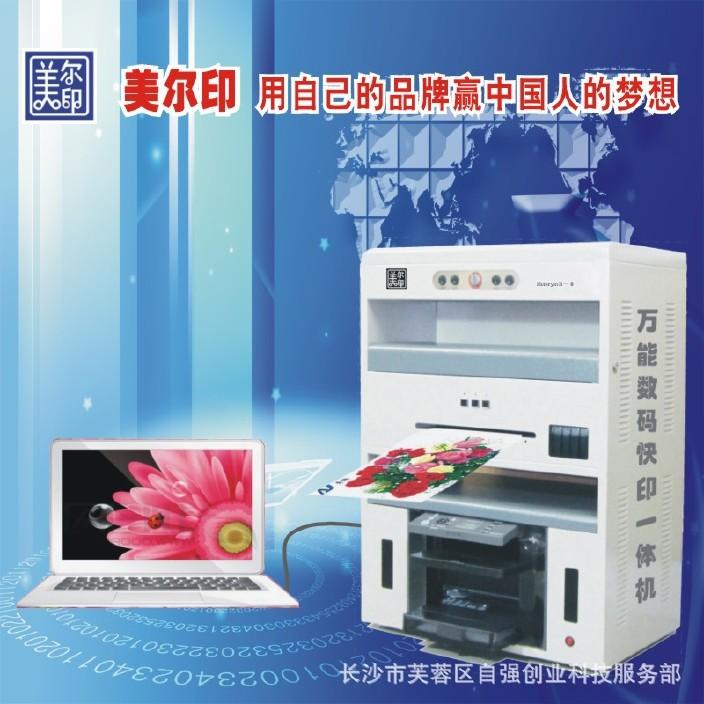 厂家直销的小批量印刷设备可印高端名片PVC卡图片