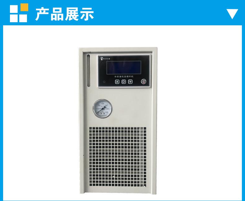上海知信冷水机 ZX-LSJ-300D(全封闭型)冷却液低温循环机冷水机示例图4