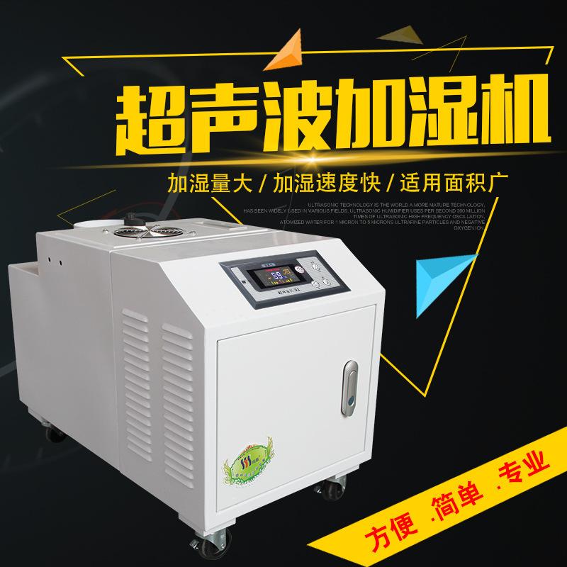 [廠家批發]川泰超聲波噴霧加濕器工業用全自動控制空氣加濕器包郵