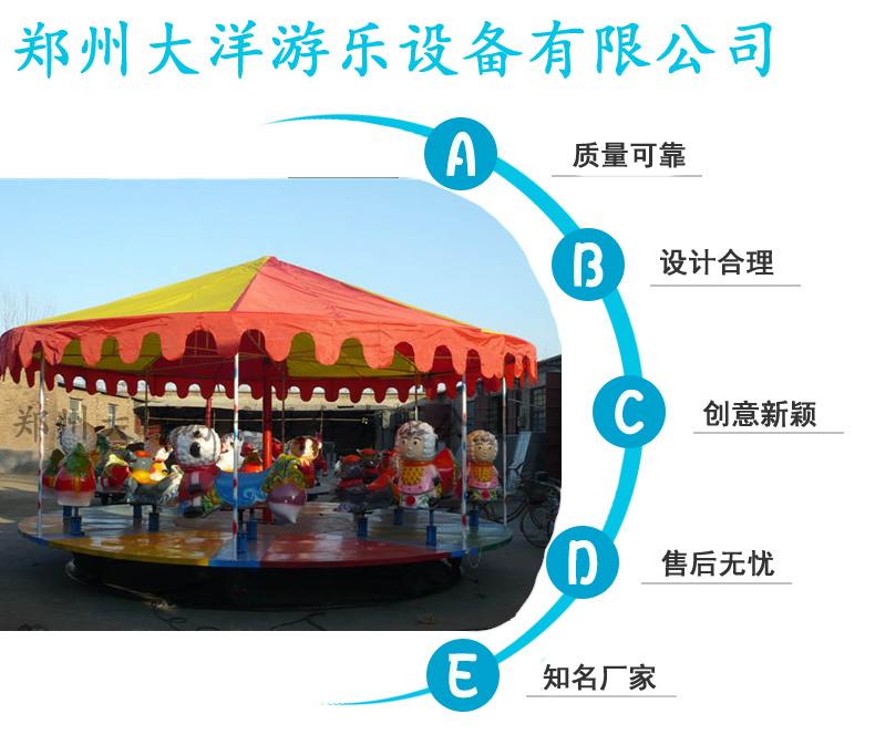 大洋游乐专业定制16座儿童简易转马 广场折叠流动12座简易转马示例图15