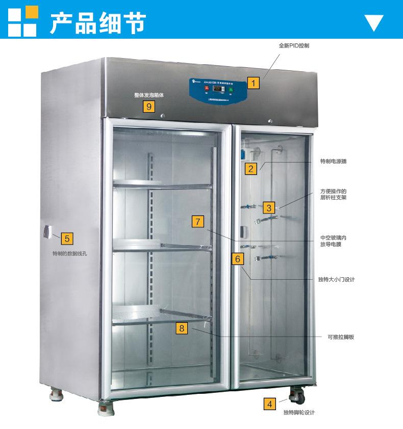 上海知信层析柜 双门1300L层析实验冷柜 ZX-CXG-1300多功能实验冷示例图5