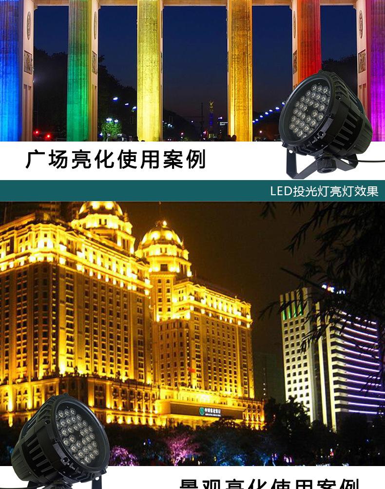 厂家直销室外防水 圆形18/36/54W大功率LED投光灯聚光LED舞台灯示例图6