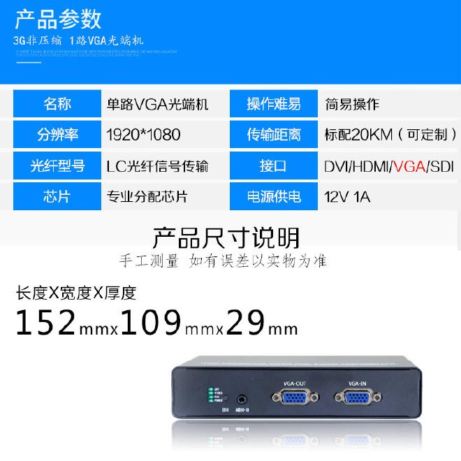 VGA光端機VGA高清光端機VGA無壓縮光端機VGA視頻光端機示例圖2
