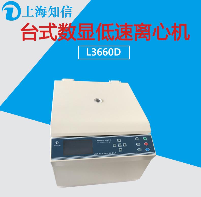 上海知信离心机 低速离心机 L3660D离心机 医用离心机 沉淀离心机示例图1