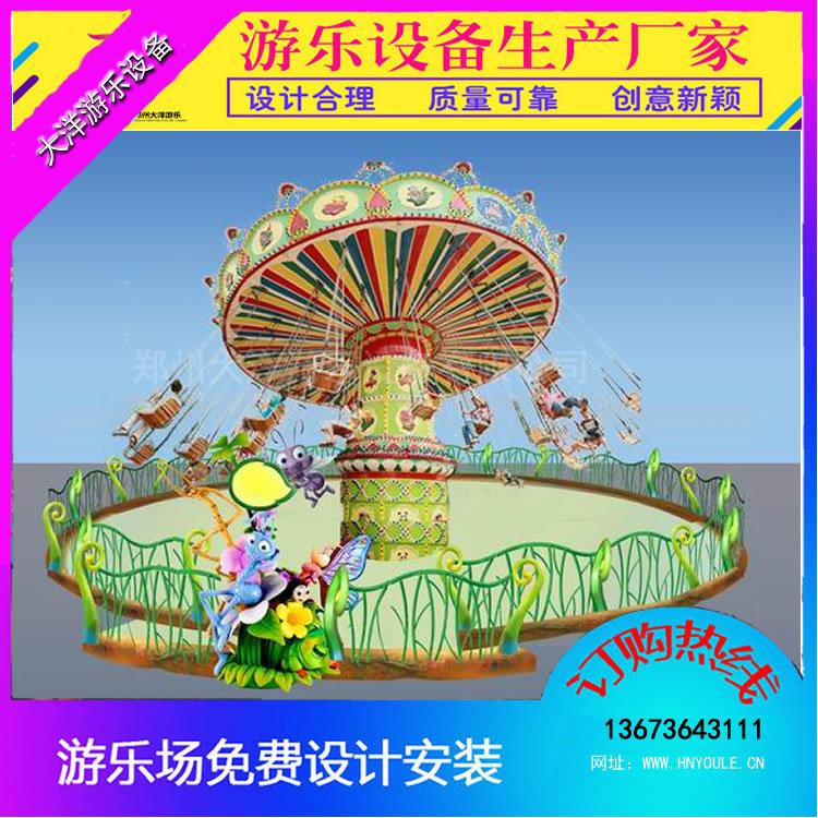 2020新品上市大型游乐设备飓风飞椅 郑州大洋升降摇头24座豪华飞椅示例图27