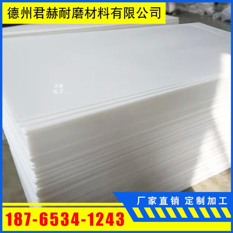 厂家直销 车厢滑板 不沾土板 自卸车底板 耐磨板 聚乙烯板示例图6