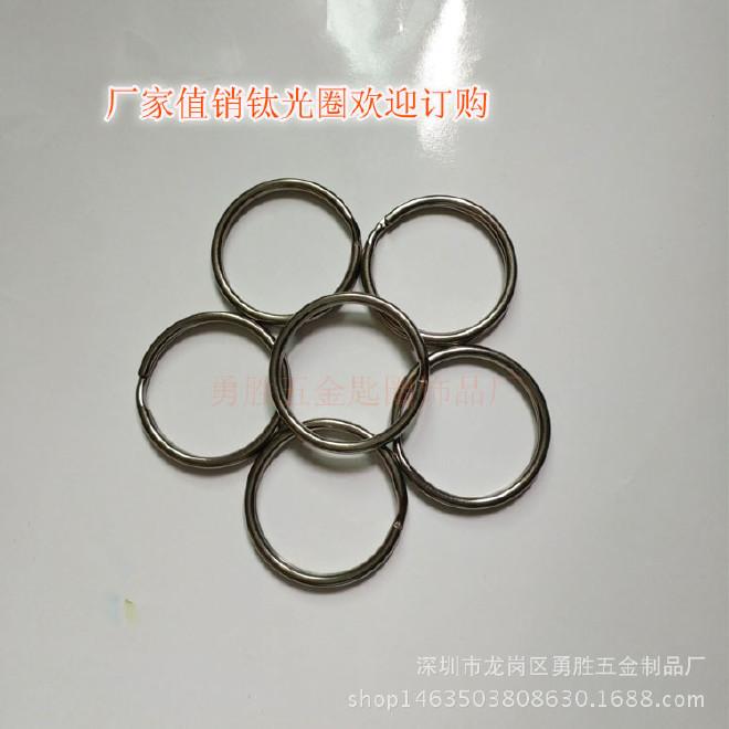 厂家直销 28mm钛合金光圈 钥匙圈、钥匙环、钥匙扣