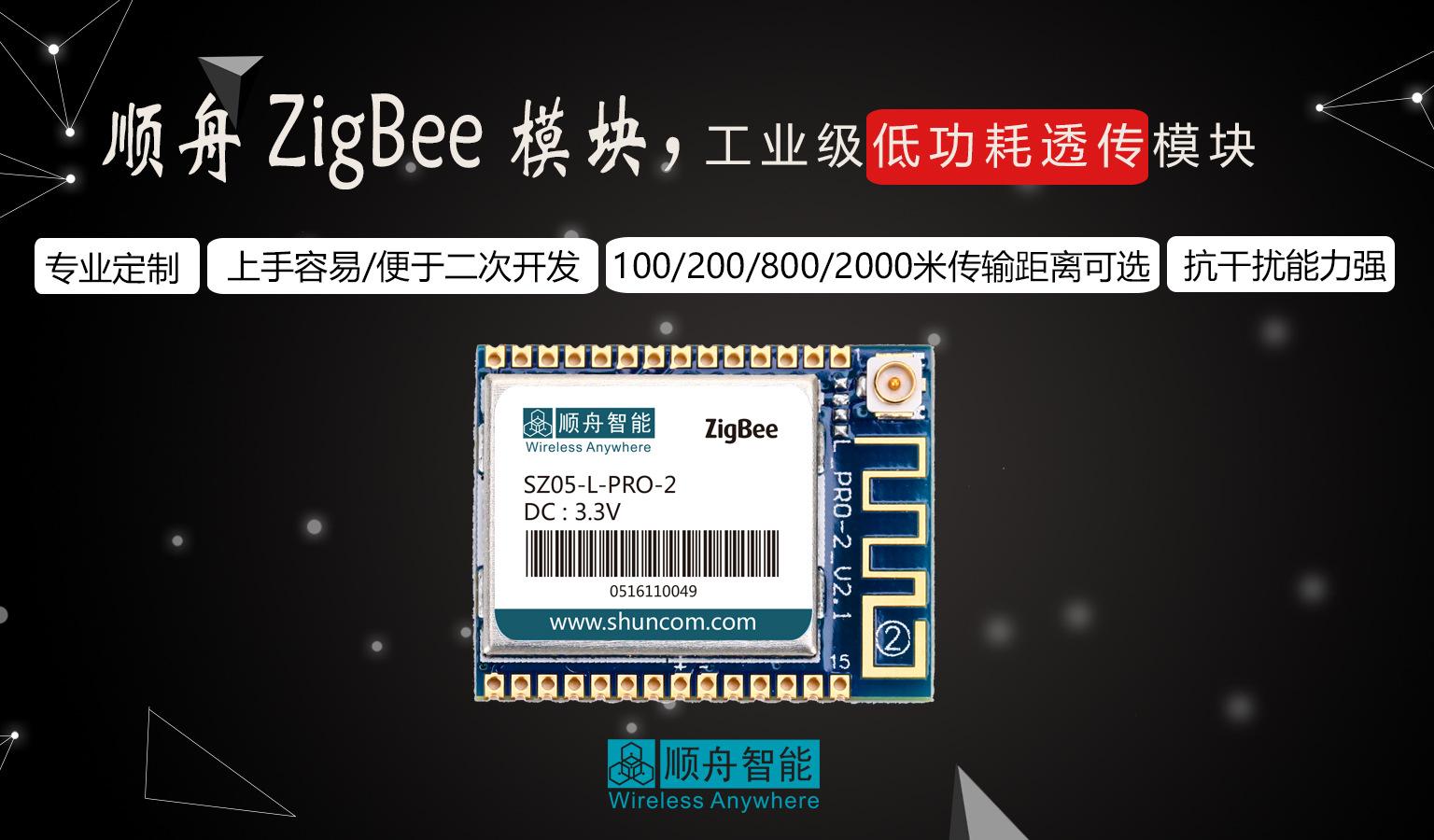 2KM无线模块传输距离zigbee模块 嵌入设备联网zigbee模块 低功耗示例图2