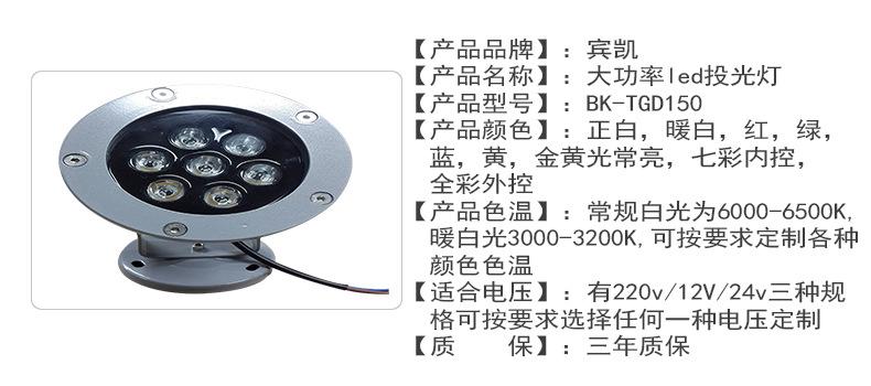 投光灯泛光灯 led投光灯9w /18W大功率led投射灯 圆形防水投光灯示例图3