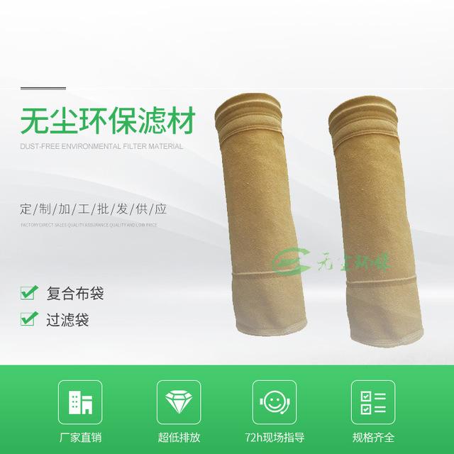 廠家特惠 PTFE耐高溫布袋 覆膜PTFE除塵袋  耐腐蝕PTFE除塵布袋 無塵環保