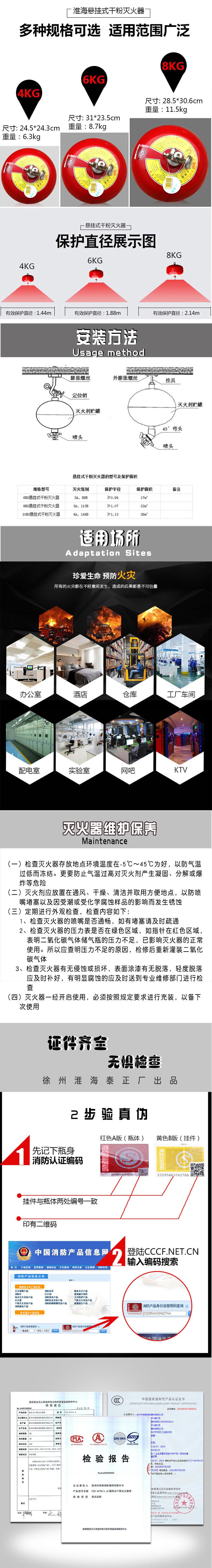 淮海牌8KG悬挂式灭火器 悬挂式干粉灭火器 消防器材 自动灭火器示例图3