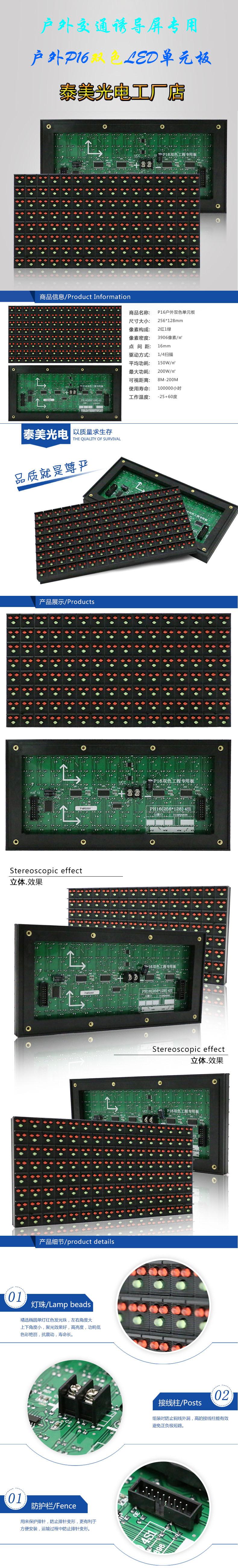 厂家供应P16双色交通诱导屏 高亮度 智能控制系统示例图3