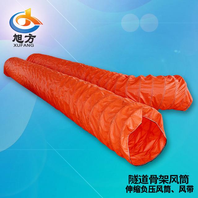 热销旭方负压骨架风筒 隧道风袋 阻燃弹簧钢圈风管风筒加工定制