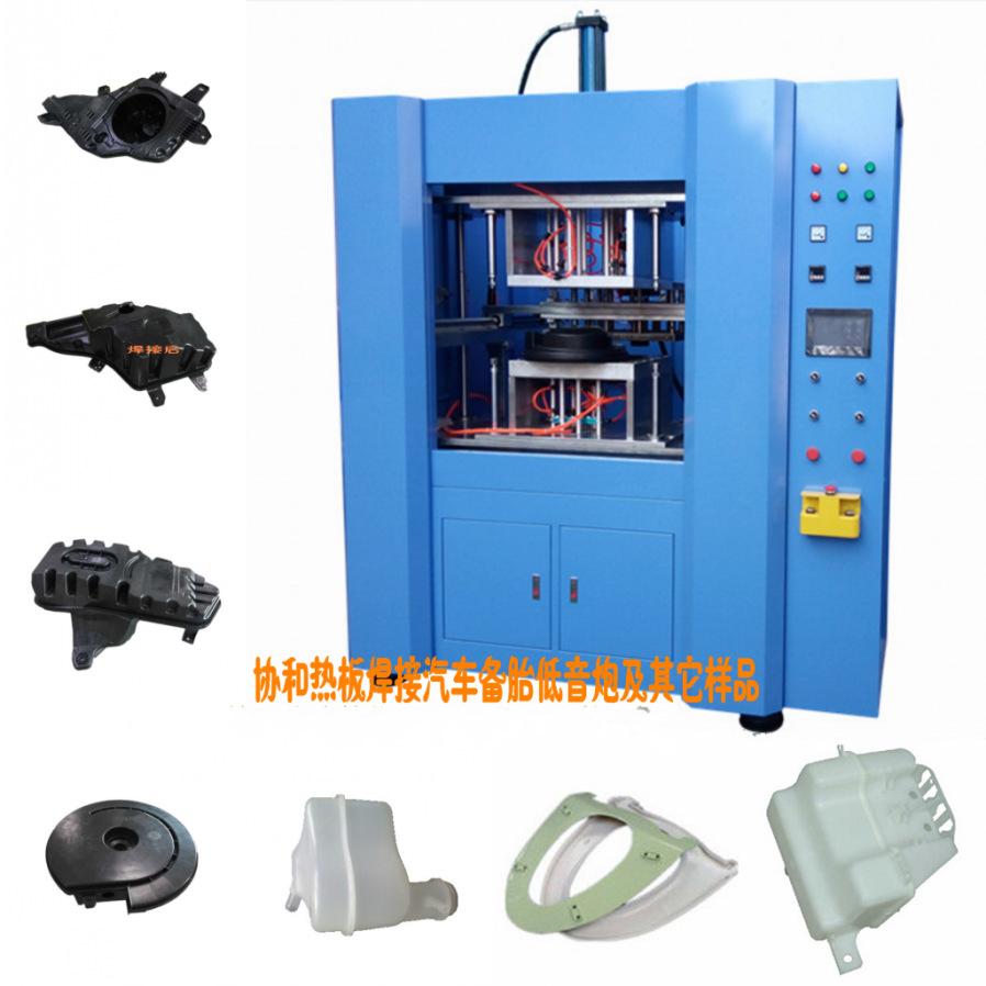深圳热板机 油箱保险杠焊接 协和设备 水气密焊接塑胶热板机示例图3