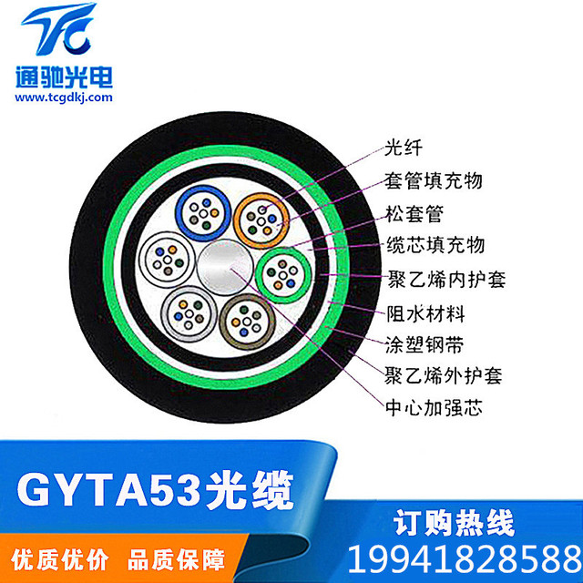 室外光缆GYTA53-12A1ab层绞式双铠装双护套地埋12芯多模50/125 TCGD/通驰光电