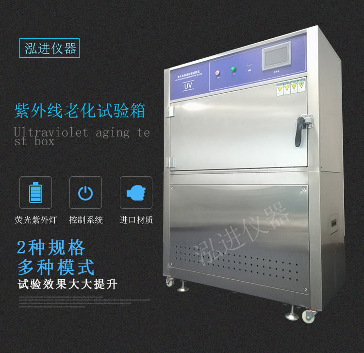 uv紫外线老化试验箱  紫外线耐候老化箱 紫外光加速老化试验箱示例图2