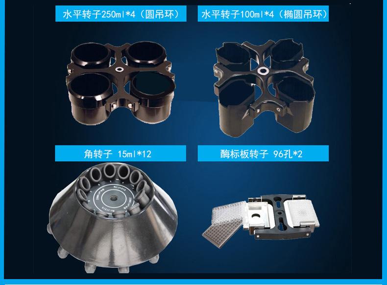 上海知信离心机 低速离心机 L3660D离心机 医用离心机 沉淀离心机示例图6