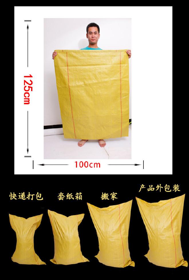 黄色快递物流网店快件打包袋 1米宽pp聚丙烯编织袋100*130搬家袋示例图11