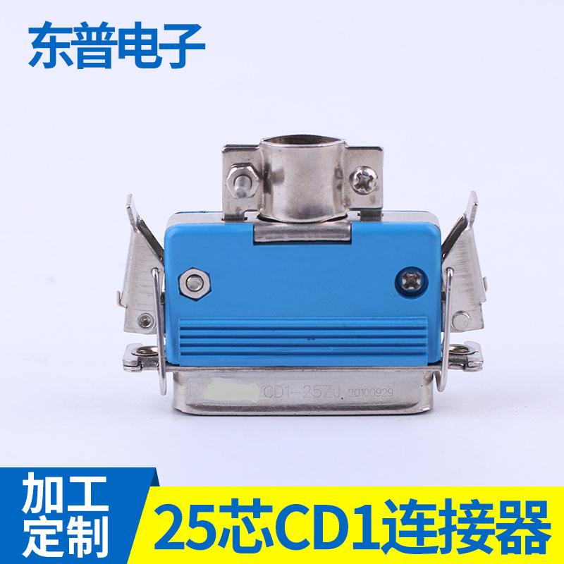 25芯CD1銅合金大電流矩形連接器 防水鍍金電子連接器插頭座