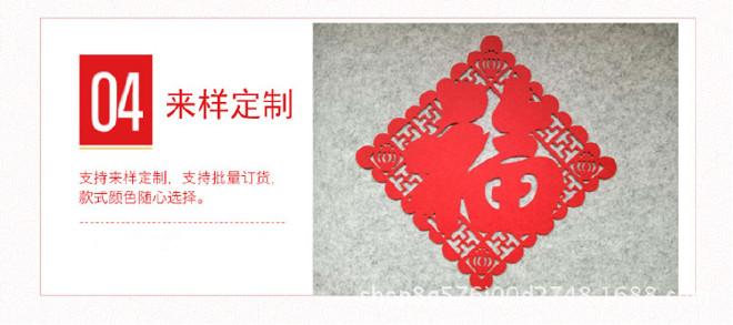 新年2018新款春节福字 彩色福字 年货毛毡福字厂家定制示例图7